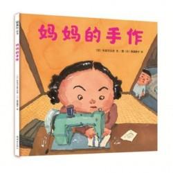 飓风社绘本:妈妈的手作 【5-12岁  暖暖亲情】-  精装