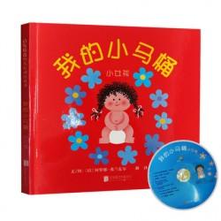 启发精选幼儿互动游戏书:我的小马桶 -小女孩 (附CD) 【1-5岁  自理能力】-  精装