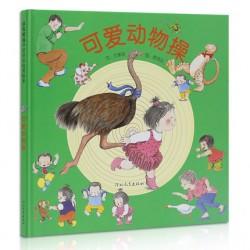 启发精选华语原创绘本:可爱动物操 【3-6岁  互动游戏书】-  精装