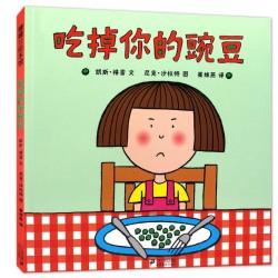 新版 蒲蒲兰绘本馆:吃掉你的豌豆 【3-6岁  对付偏食】-  精装