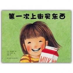 爱心树绘本馆:第一次上街买东西 【5-9岁  成长教养】-  精装