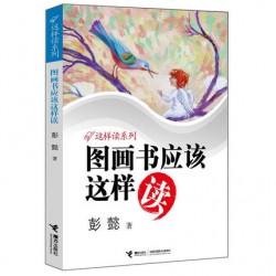【海外存库直运】 彭懿 : 图画书应该这样读-  平装