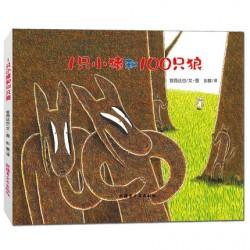 新版 冰心儿童图书奖:宫西达也 - 1只小猪和100只狼 【4-10岁 趣味幽默】- 精装