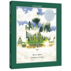 2000年凯迪克银奖 : 7号梦工厂- 无字图画书   【3-6岁 创意想象】- 精装