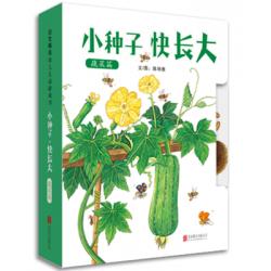 启发精选幼儿互动游戏书系列:小种子,快长大 (蔬菜篇)  【4岁以上 知识学习-奥妙植物】- 精装