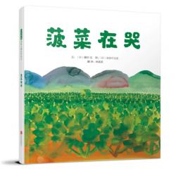 【海外存库直运】 菠菜在哭 【3岁以上 环境保护】- 精装