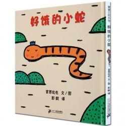 新版 蒲蒲兰绘本馆:好饿的小蛇 【0-6岁 趣味幽默】- 精装