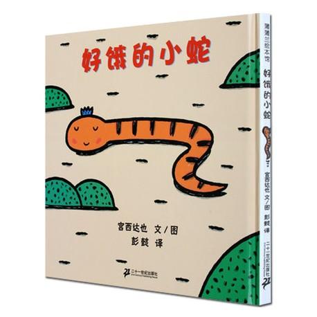 蒲蒲兰绘本馆:好饿的小蛇 【0-3岁 趣味幽默】- 精装