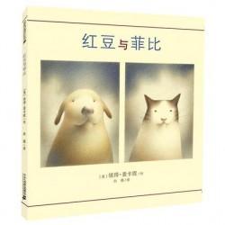 2003年凯迪克银奖:红豆与菲比 【3-6岁 友伴关系】- 精装