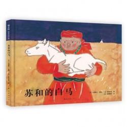 国际安徒生奖得主赤羽末吉的不朽名著:苏和的白马  【3岁以上 传统故事】- 精装