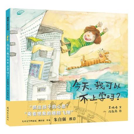 蒲蒲兰绘本馆:今天,我可以不上学吗?  【4岁以上 成长教养  暖暖亲情】- 精装