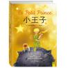 小王子 : 圣埃克苏佩里著 - 尹建莉译作 【8岁以上】- 精装