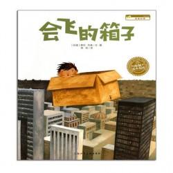 海豚绘本花园:会飞的箱子 【3-6岁 创意想象】-  平装