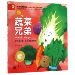 儿童健康教育成长绘本:蔬菜兄弟 【4岁以上 良好习惯 】-  平装