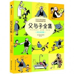 新版 父与子全集 - 彩色双语版 【6-12岁 暖暖亲情】-  平装