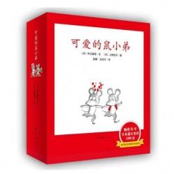 可爱的鼠小弟第一辑 1-12 (12册)  [0-3岁 语言学习 创意想象】 - 平装