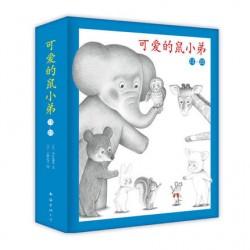 可爱的鼠小弟第二辑 13-22 (10册)  [0-6岁 语言学习 创意想象】 - 平装