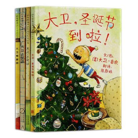 1998年凯迪克银奖:大卫系列绘本 (4册) - 大卫不可以+大卫惹麻烦+大卫上学去+大卫圣诞节到啦  [3-6岁  成长教养】 - 精装