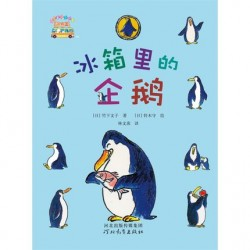 启发童话小巴士系列桥梁书 (3/5):冰箱里的企鹅 【9-10岁 桥梁书】-  平装