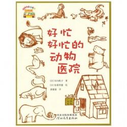 启发童话小巴士系列桥梁书 (4/5):好忙好忙的动物医院 【9-10岁 桥梁书】-  平装