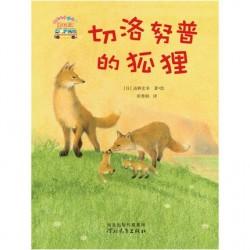 启发童话小巴士系列桥梁书 (5/5):切洛努普的狐狸 【9-10岁 桥梁书】-  平装