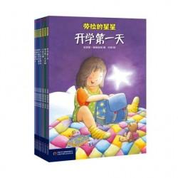 劳拉的星星 (7册) - 小橘灯桥梁书  [9-12岁  桥梁书】 - 平装