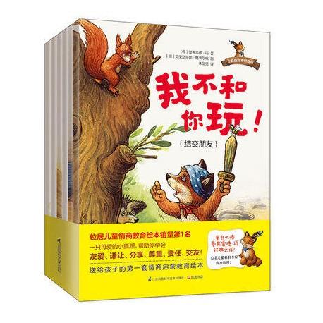 德国儿童图书大奖 : 小狐狸绘本 纪念版 (6册) [3-6岁 情绪管理】 - 平装