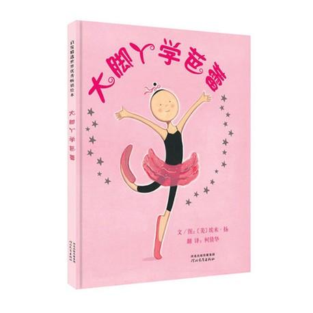 启发精选世界优秀畅销绘本:大脚丫学芭蕾  【3-6岁】- 精装