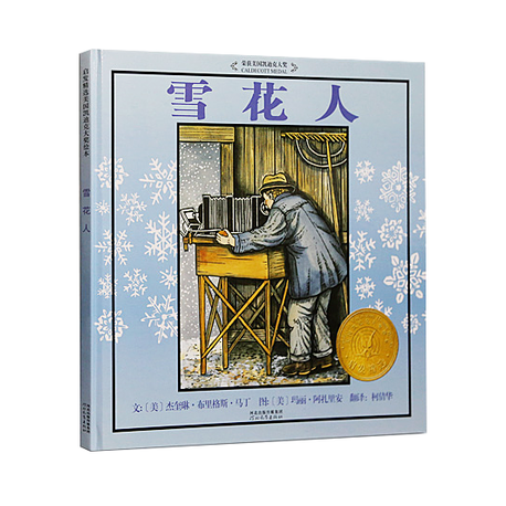 1999年凯迪克金奖:雪花人 【4岁以上】- 精装