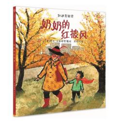 2015年凯迪克银奖:奶奶的红披风 【3-6岁】- 精装