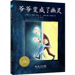 海豚绘本花园:爷爷变成了幽灵 【3-6岁】- 精装