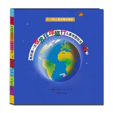 我的第一次世界环球旅行儿童地图绘本 【3-6岁】- 精装