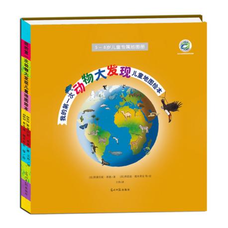 我的第一次动物大发现儿童地图绘本 【3-6岁】- 精装
