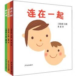 幼幼成长图画书 : 三浦太郎育儿三部曲 (3册) : 含这是我的+排队喽+连在一起 [信谊Bookstart 0-3岁 生活能力】 - 精装