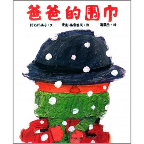 爸爸的围巾 【5岁以上】- 精装
