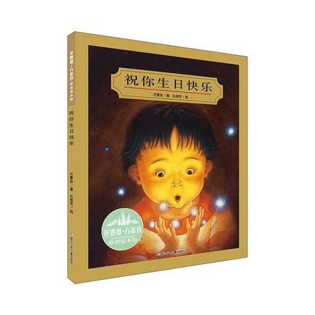 花婆婆·方素珍 原创绘本馆:祝你生日快乐 【3-6岁】- 精装