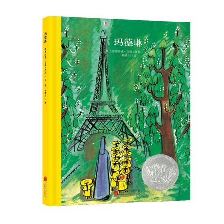 百年经典美绘本系列:玛德琳 【3-6岁】- 精装