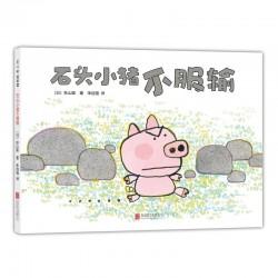 爱心树绘本馆:石头小猪不服输 【3-6岁 品格教育】- 精装