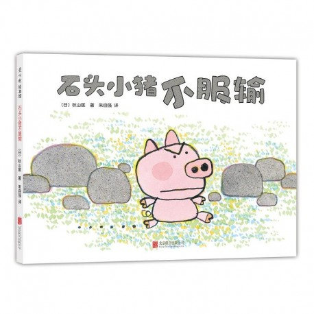 石头小猪不服输 【3-6岁】- 精装