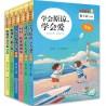金麦田品格教育精品阅读第二辑 全套6册 【9-12岁 励志小说】 - 平装  -- 包邮