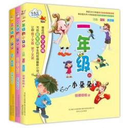 一二三年级的小朵朵 (3册) 【6-9岁】- 平装