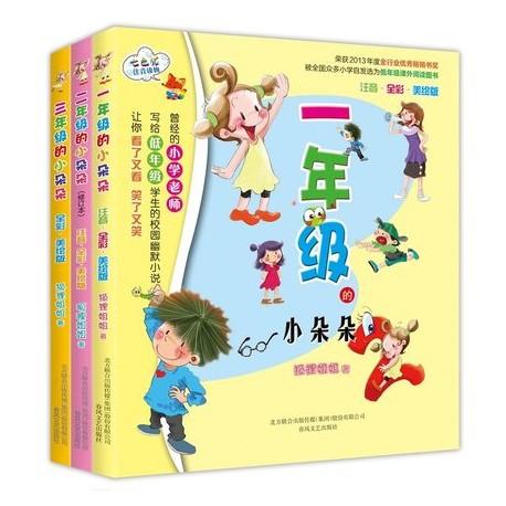 一二三年纪的小朵朵 (3册) 【6-9岁】- 平装