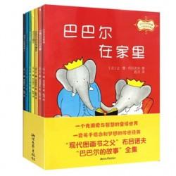 巴巴尔的故事 (80年纪念珍藏版共7册) 【3-6岁 信念与梦想】- 平装