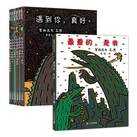 宫西达也恐龙系列绘本(7册) 【3-6岁】 - 平装