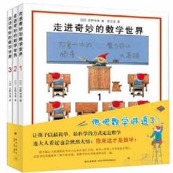 走进奇妙的数学世界 3册【信谊Bookstart 3-6岁 知识概念】- 平装  -- 包邮