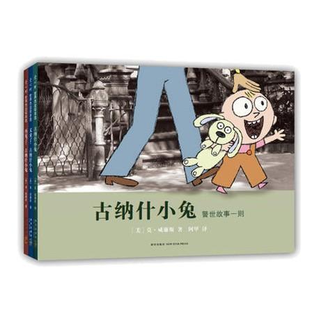 爱心树世界杰出绘本选:古纳什小兔 + 又来了古纳什小兔 + 再见了古纳什小兔 (3册)  [3-6岁】 - 精装