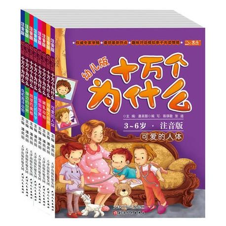 十万个为什么幼儿版- 注音版 (8册) 【 3-6岁 】 - 平装