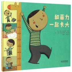 爱启发精选世界优秀畅销绘本:和菲力一起长大 [生命教育 4岁以上 生命成长历程】 - 精装
