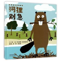 启发童书馆:好伙伴不要吵 [3-6岁 品格教育】- 精装