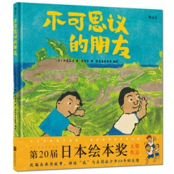 【瑕疵清货】 第20届日本绘本奖大奖:不可思议的朋友  [生命教育 4岁以上 尊重他人-自闭症】- 精装